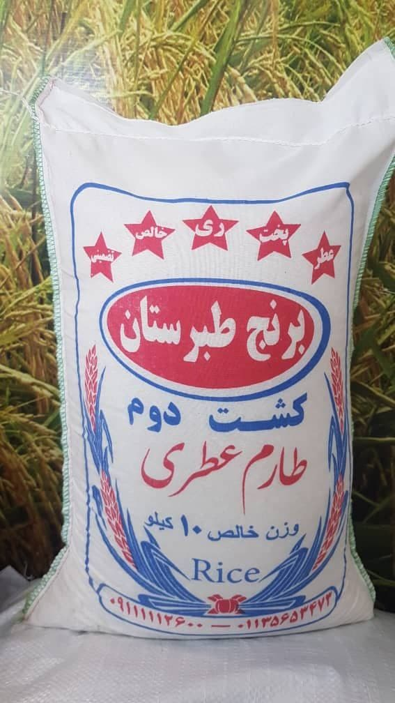 برنج کشت دوم ارگانیک فریدونکنار